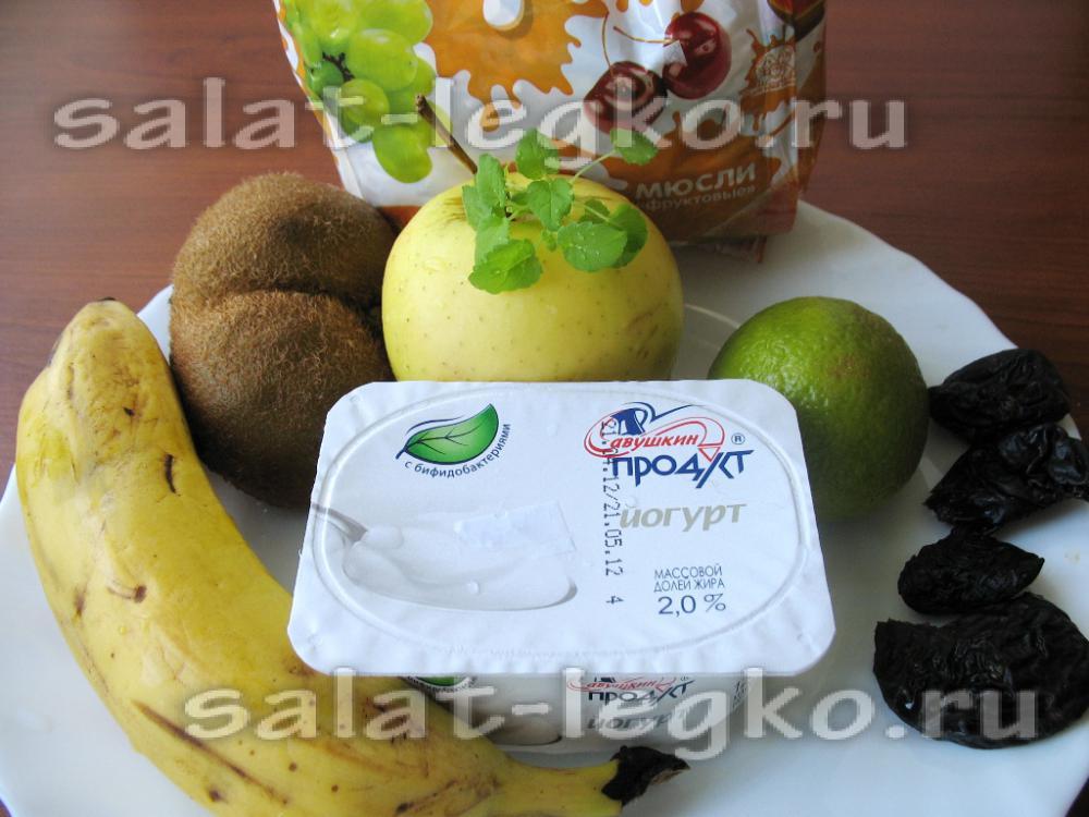 рецепт фруктового салата с йогуртом на