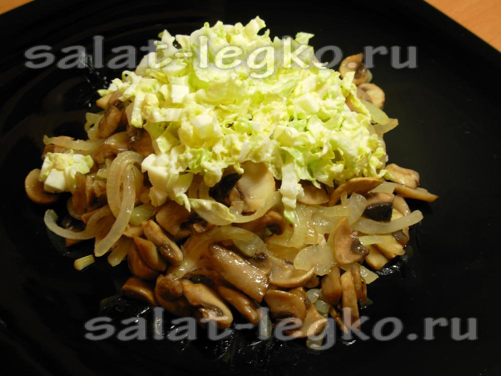 салат курица грибы капуста пекинская