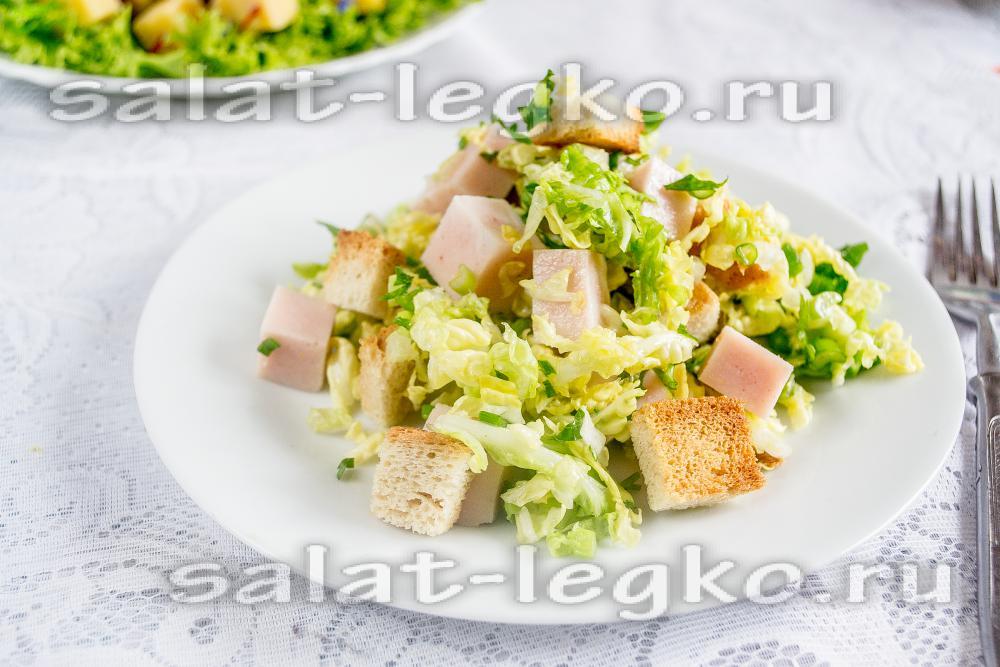 салат из пекинской капусты с ветчиной и сухариками