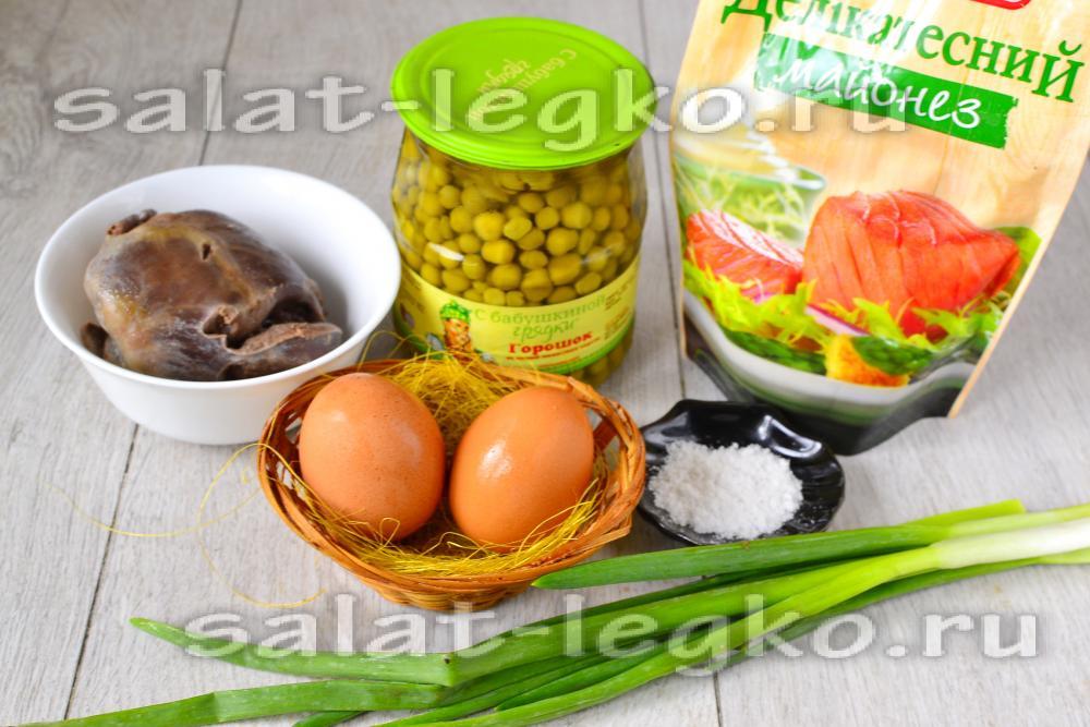 салат с сердцем рецепт и горошек