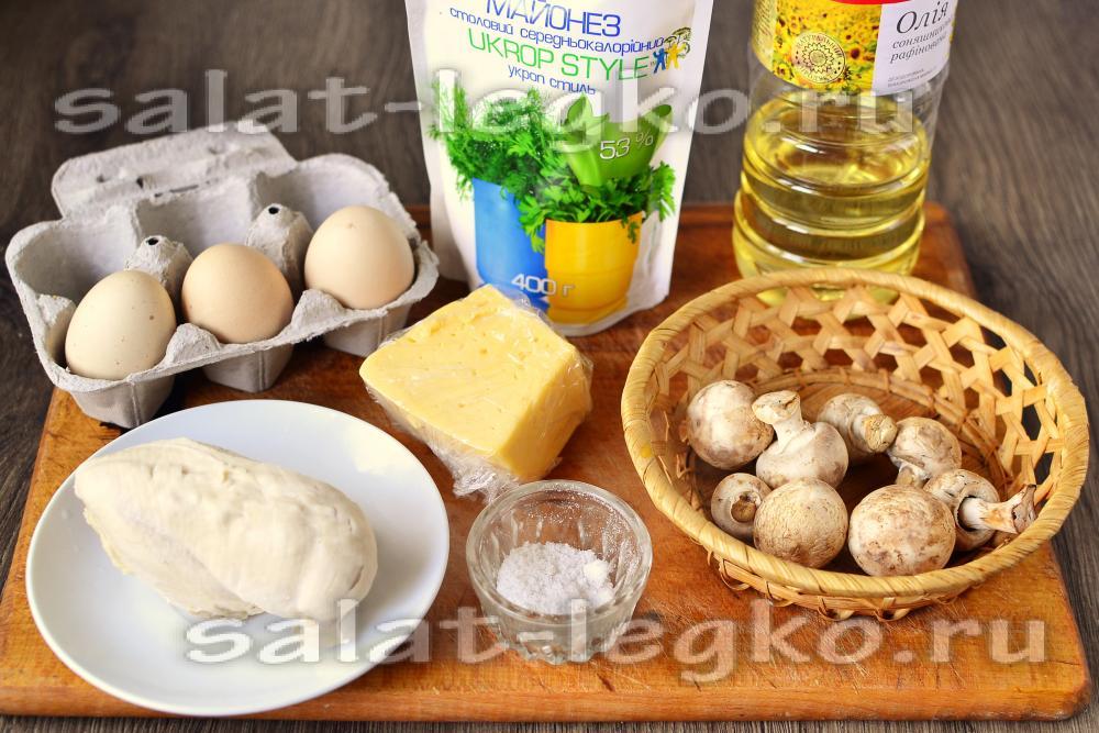 рецепт салата с и грибами и сыром и яйцом