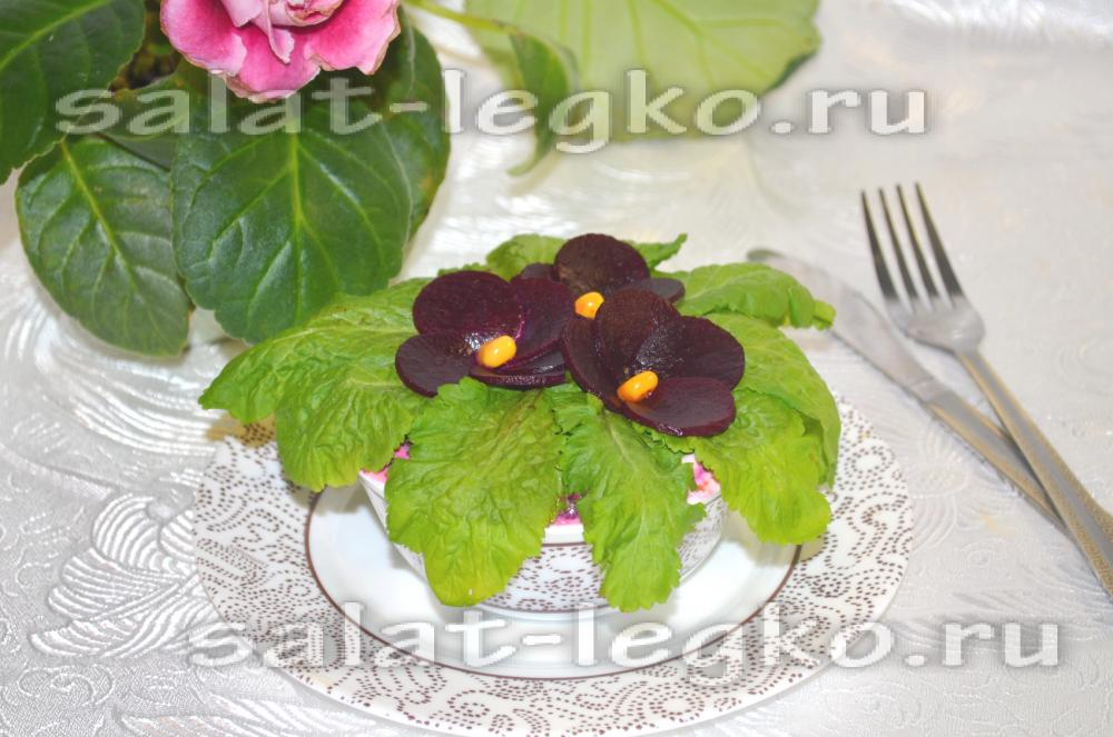 Салат фиалка с рецептом и