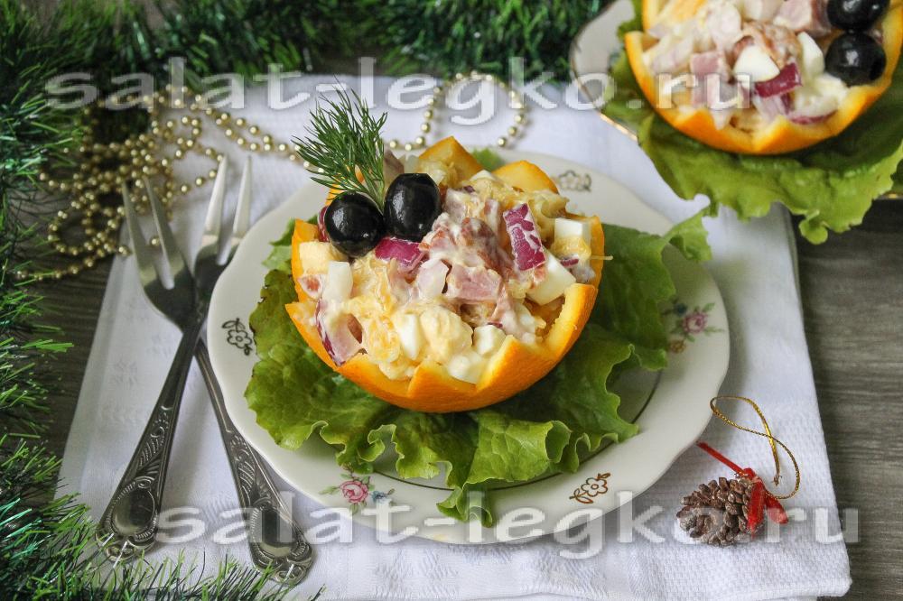 Салат с ветчиной апельсинами