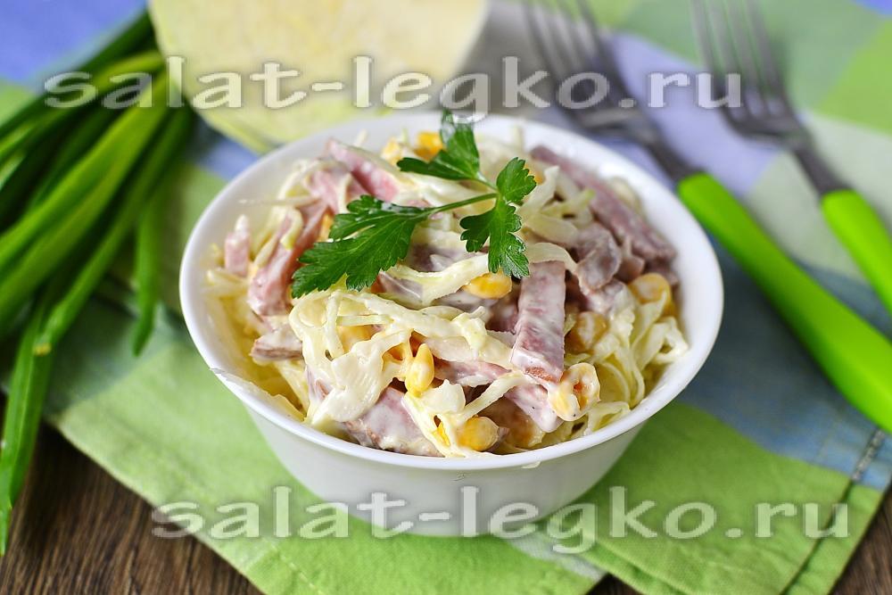 салат из кукурузы капусты и колбасы