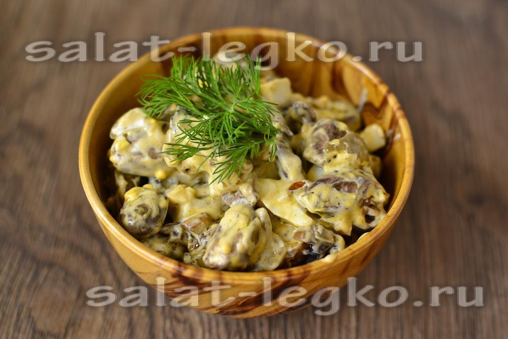 салат с куриными сердечками и грибами бережешь себя,отдохнуть