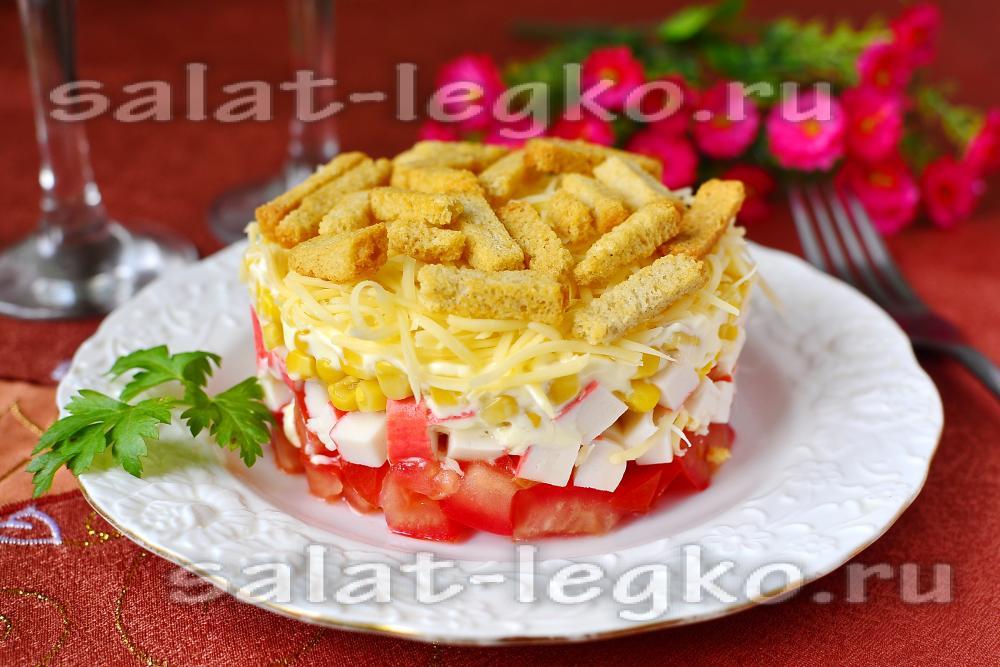 рецепт салата с крабовыми палочками помидорами сыром