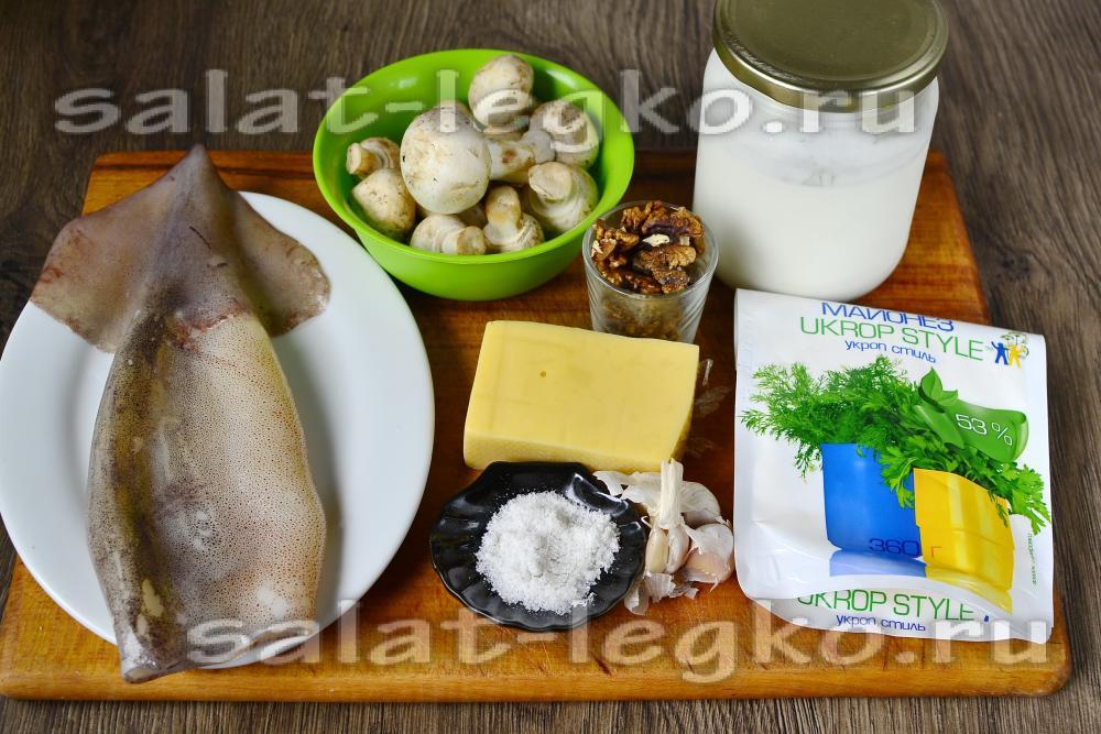 салат с кальмарами с грибами самый вкусный рецепт