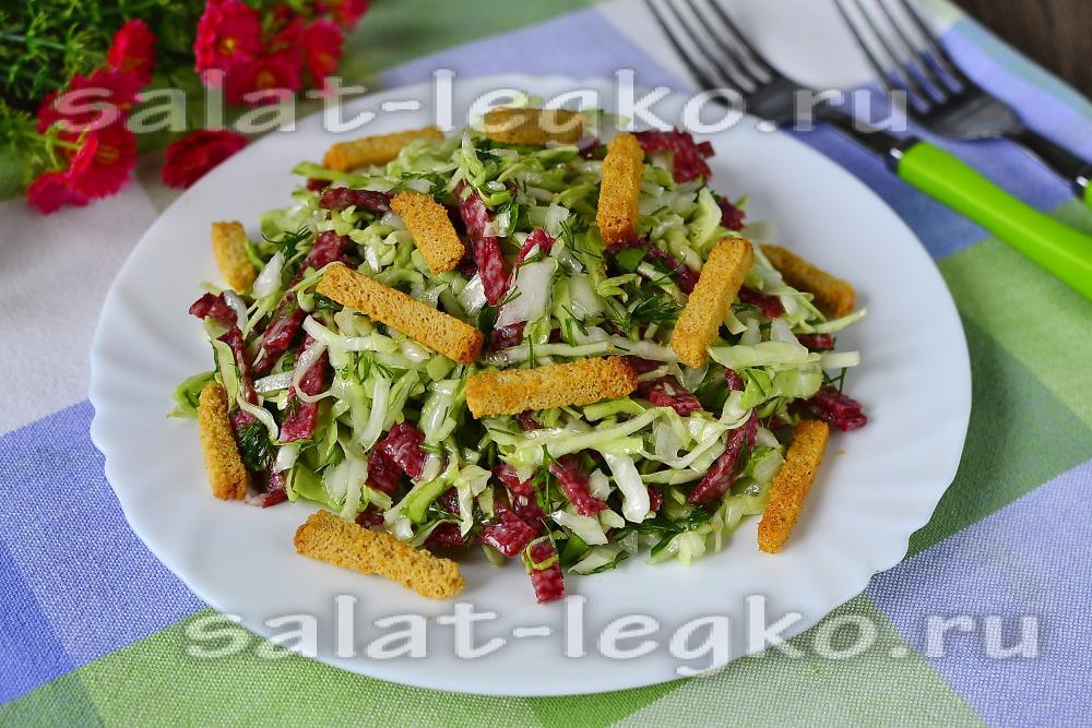 салат аленушка рецепт с капустой и колбасой