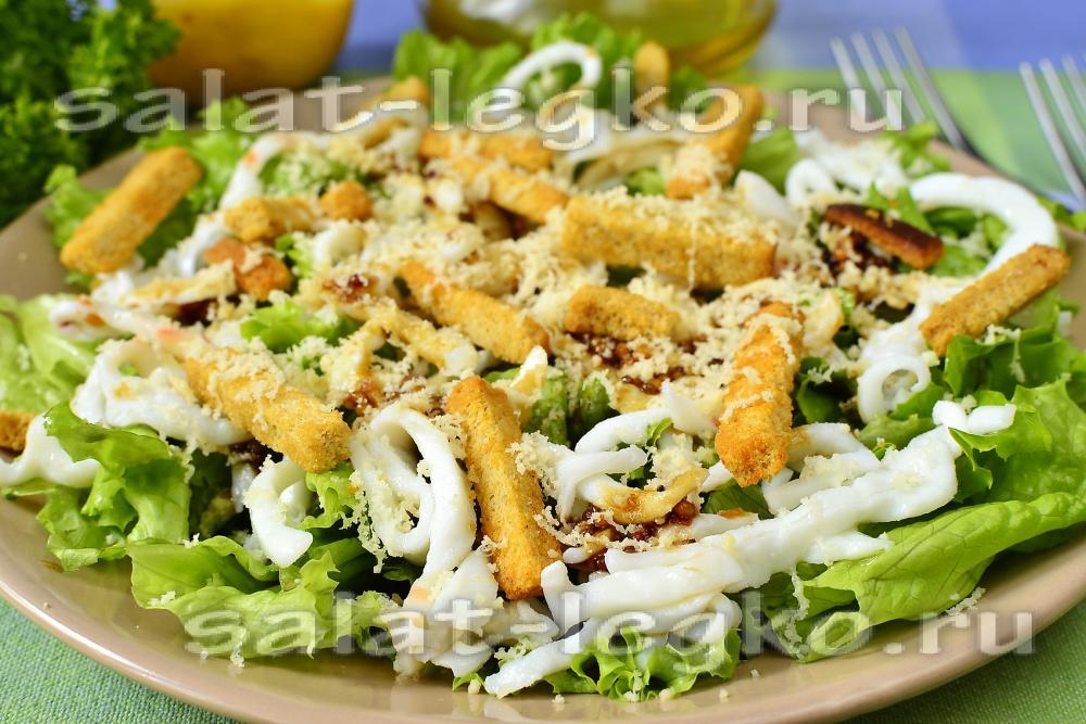 Салат цезарь с кальмарами пошаговый рецепт с фото