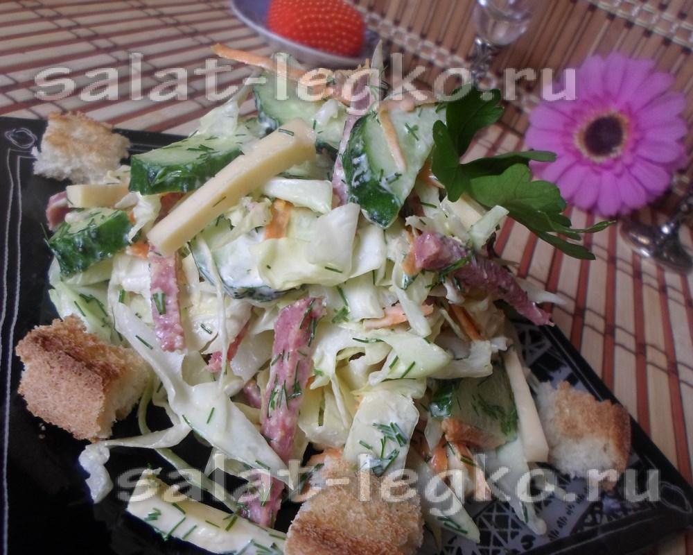 салат с сухариками с сыром и колбасой рецепт