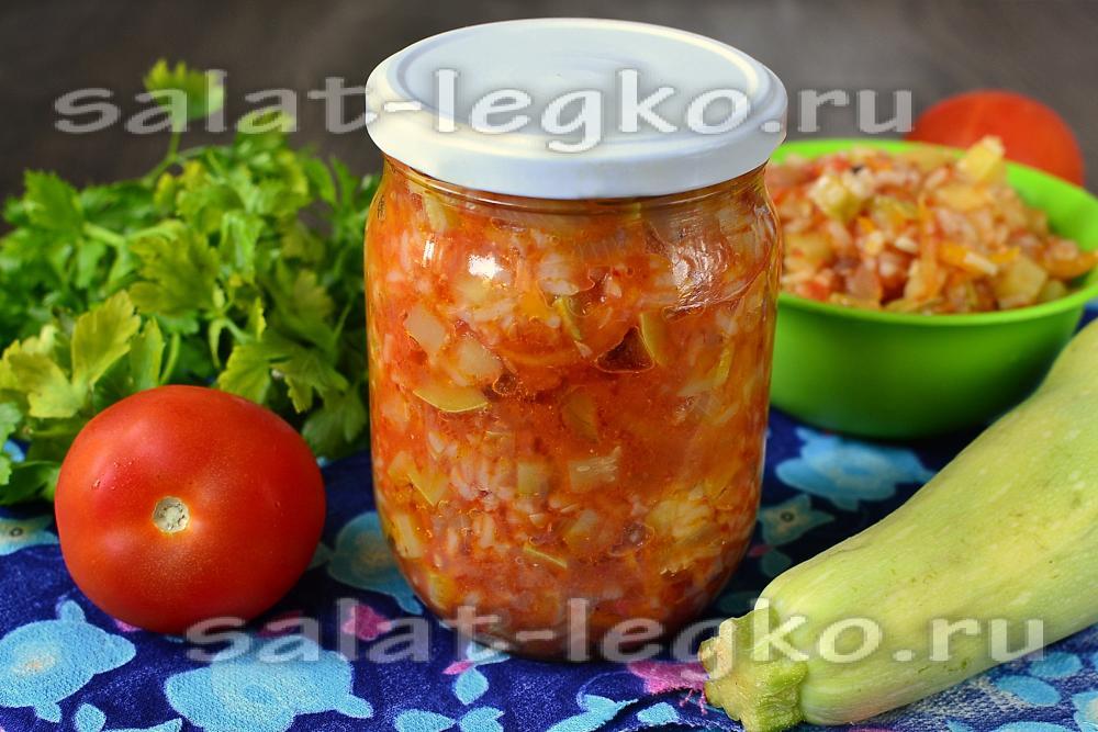Вкусный салат на зиму с кабачков