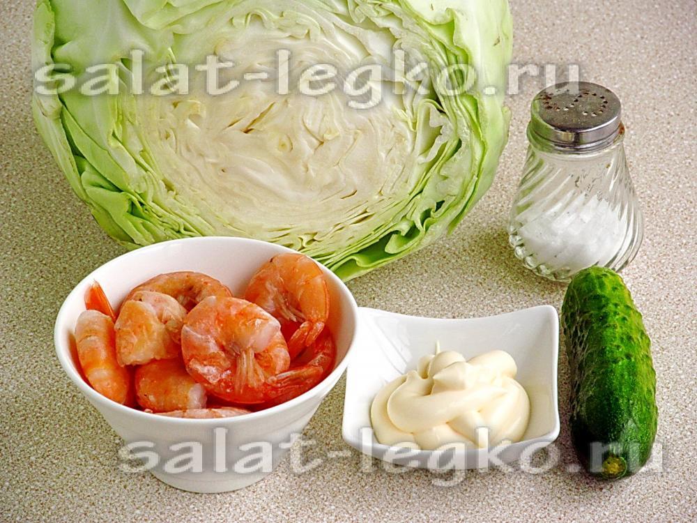 Салат из белокочанной капусты креветки рецепт с