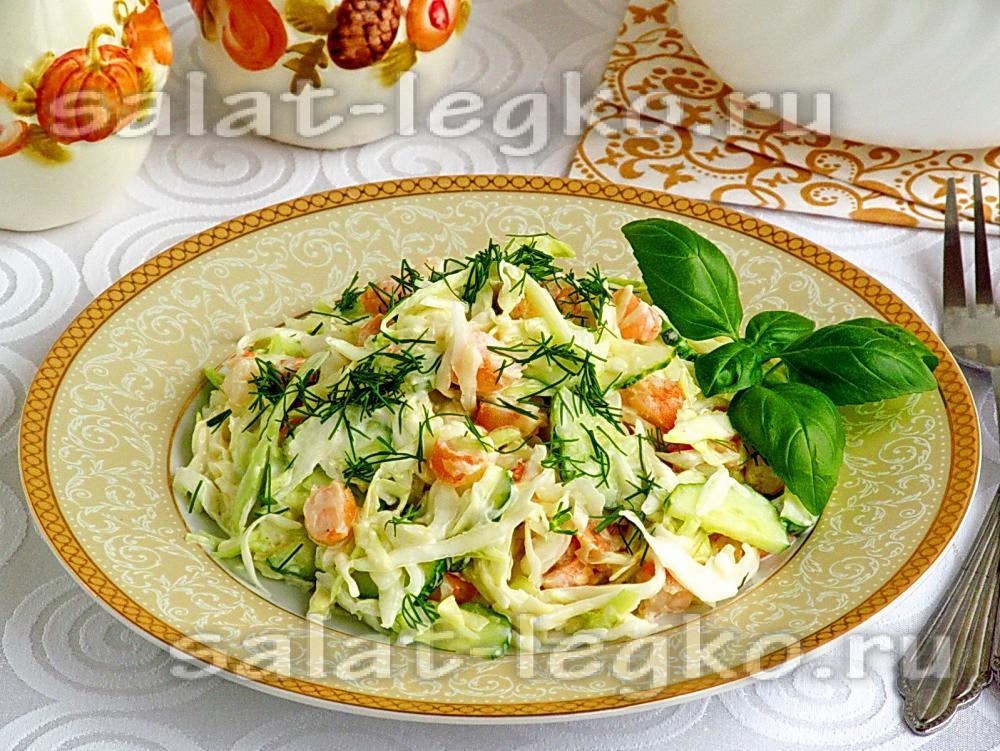 Салат из капусты с креветками и огурцами