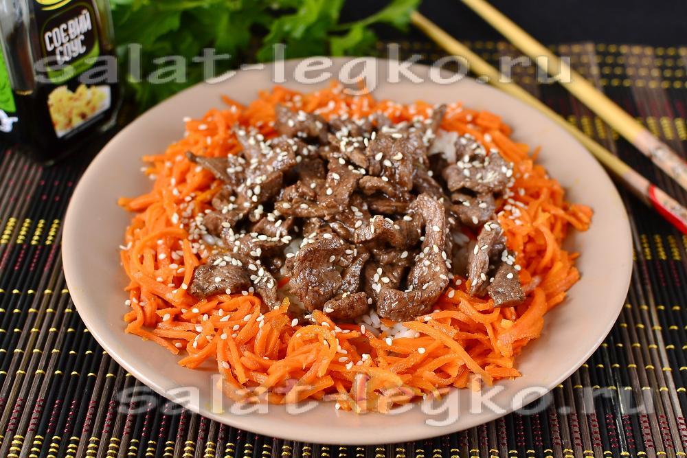 салат из моркови по корейски с говядиной рецепт