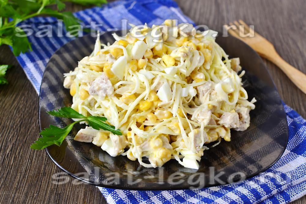 салат с копченой куриной грудкой и пекинской капустой и кукурузой