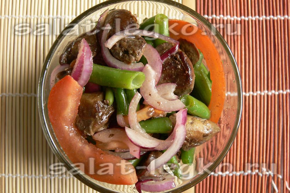 Салат из печени с стручковой фасолью рецепт с