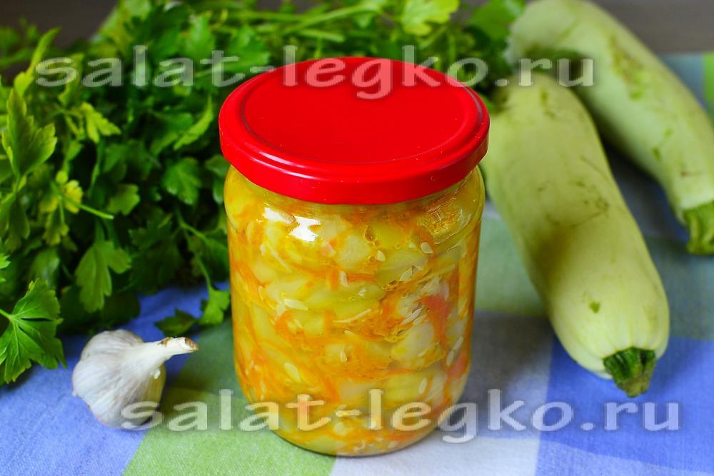 Салаты из кабачков на зиму рецепты с фото