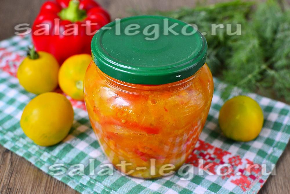 Салат на зиму с желтых помидор
