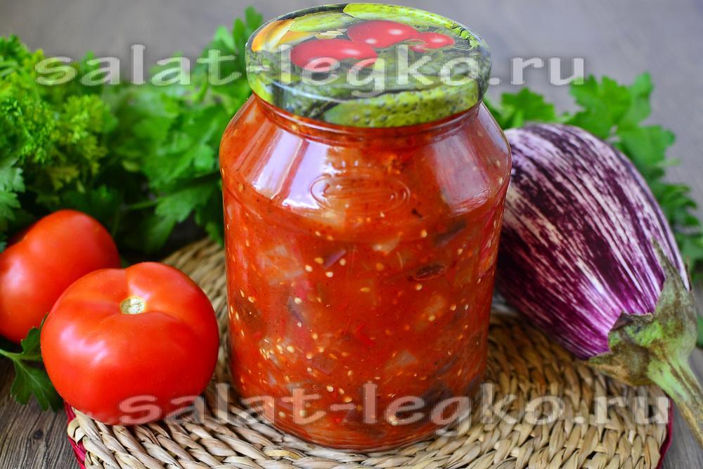 рецепт салат из баклажан безумие