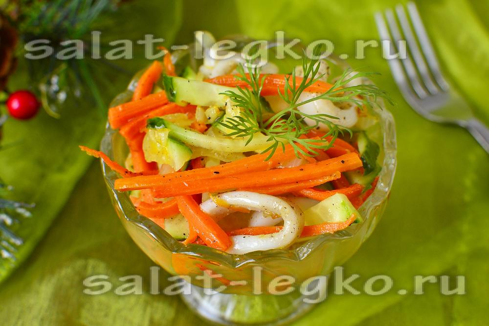 Салат с кальмарами свежими огурцами рецепт