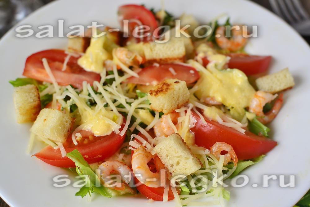 Салат цезарь классический рецепт с креветками