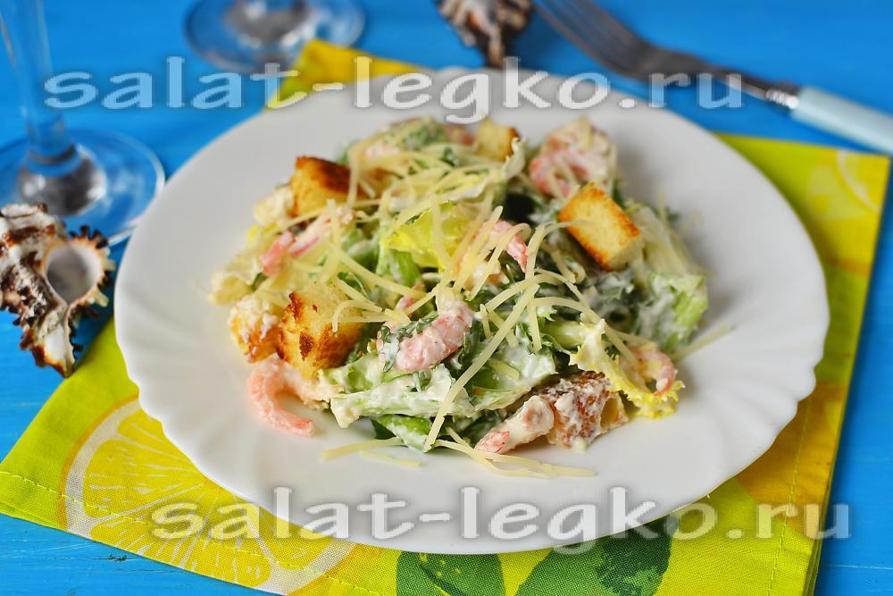 Цезарь с креветками пошаговый рецепт с фото