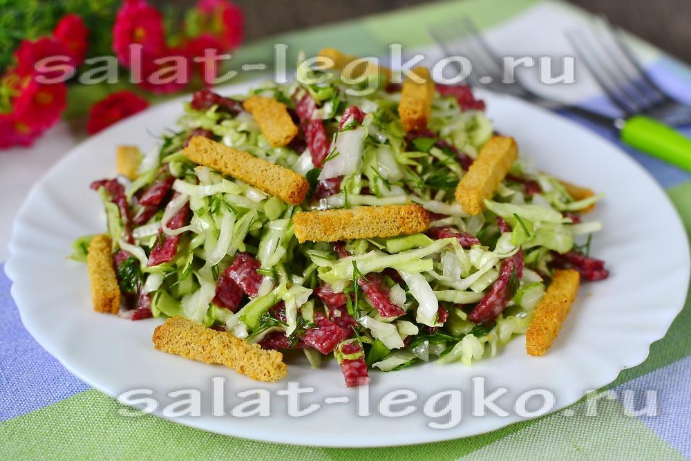 салат аленушка с колбасой и капустой
