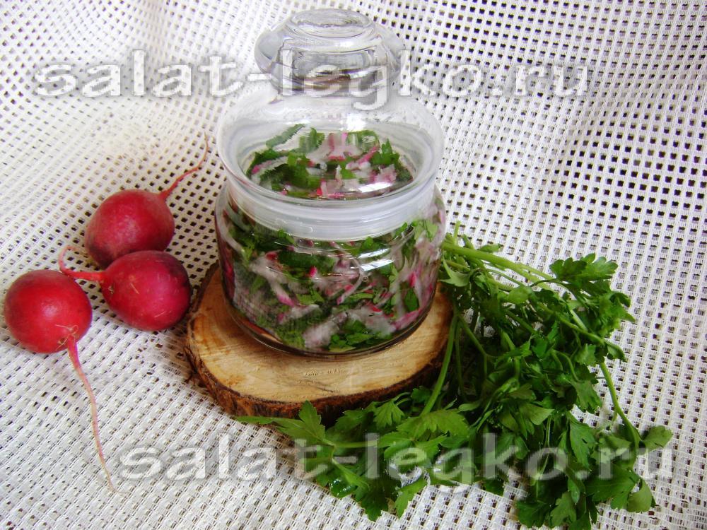 Салат из редиски на зиму рецепты простые и вкусные
