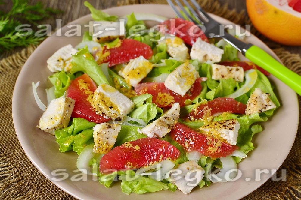 Салат курица с грейпфрутом рецепт с фото