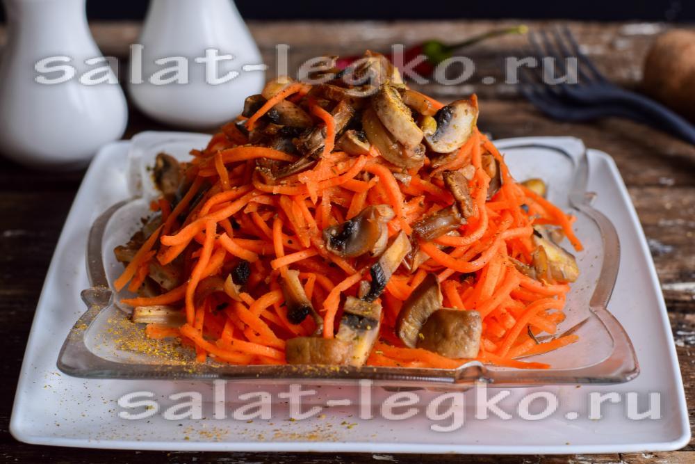 Корейская морковь с грибами в домашних условиях рецепт