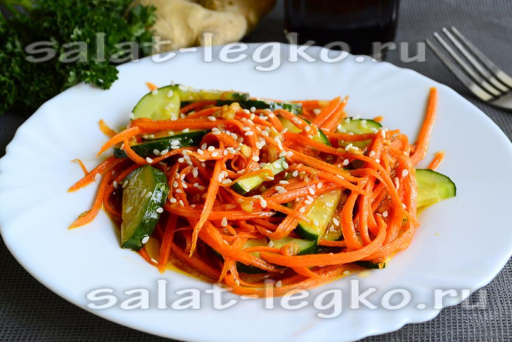 Салат из морковки рецепт с фото очень вкусный
