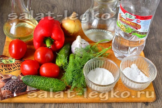 Ингредиенты для приготовления салата из огурцов, помидоров, перца и лука на зиму
