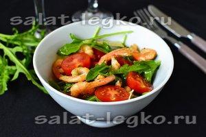 рецепт салата с рукколой и креветками