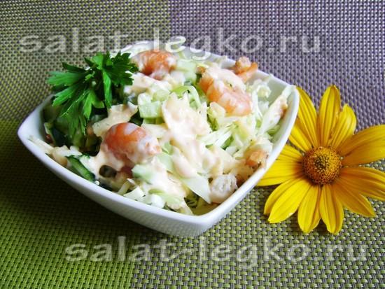 Салат с креветками и капустой: рецепт с фото, очень вкусный