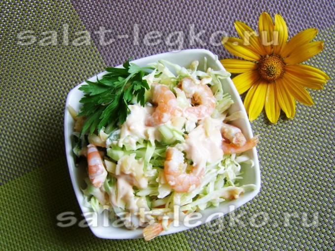 Очень вкусный салат с креветками и капустой