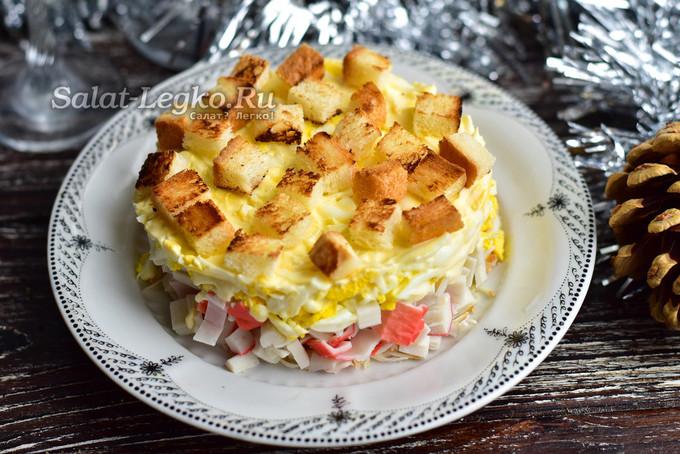 """Салат """"Королевский"""" с сухариками, сыром и крабовыми палочками"""